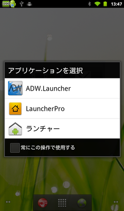 HOMEアプリの選択