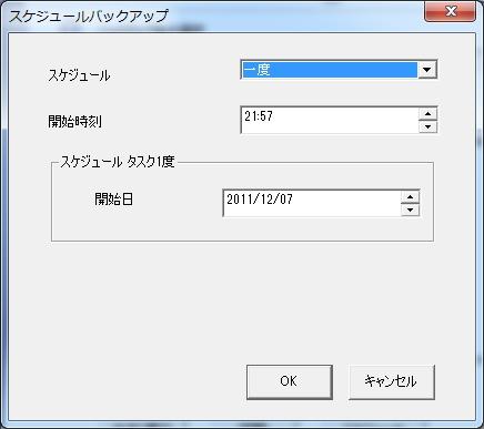 Synology_Data_Replicator_3使い方18