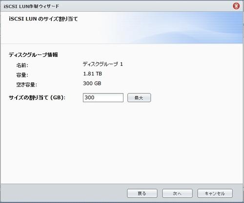 iSCSIの使い方05