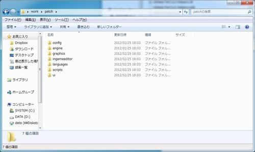 FARCRY2日本語化手順07