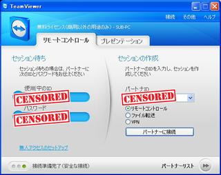 TeamViewer起動01