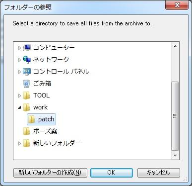 FARCRY2日本語化手順06