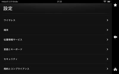 野良アプリのインストール設定03