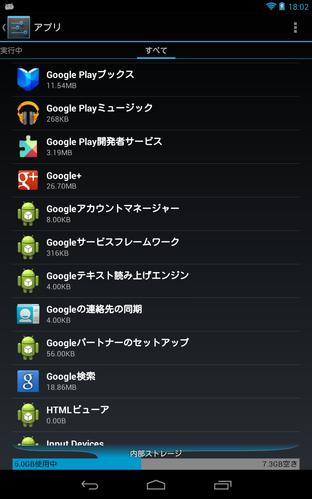 アプリのすべてを選択