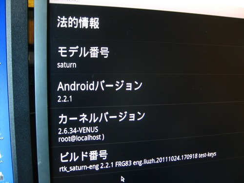 Android機能2