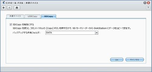 USB・SDカードコピーの使い方03