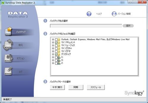 Synology_Data_Replicator_3