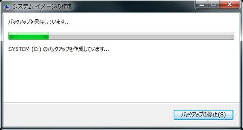 Windows 7でHDDをバックアップ4