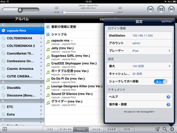 DS_audio_iOS09