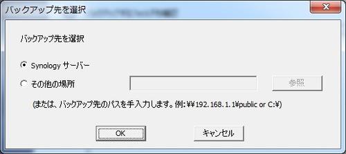 Synology_Data_Replicator_3使い方03
