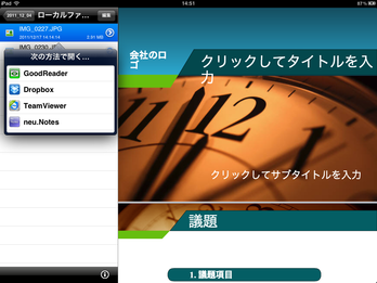 File_Station_iOS10