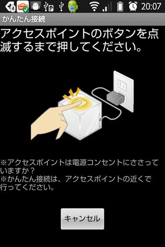 HOME SPOT CUBEの簡単接続ボタンを押す