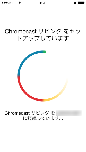 Chromecast初期設定11