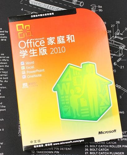 中国版Microsoft Office2010