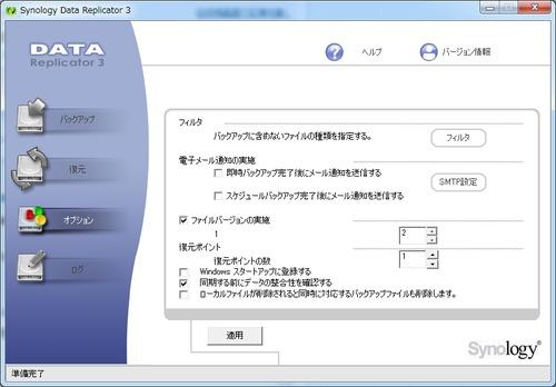 Synology_Data_Replicator_3使い方29