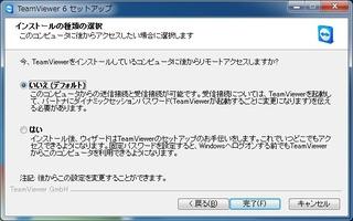 TeamViewerインストール05