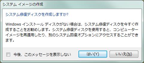 Windows 7でHDDをバックアップ5