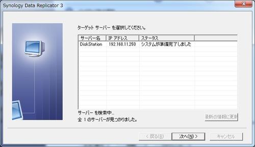 Synology_Data_Replicator_3使い方04
