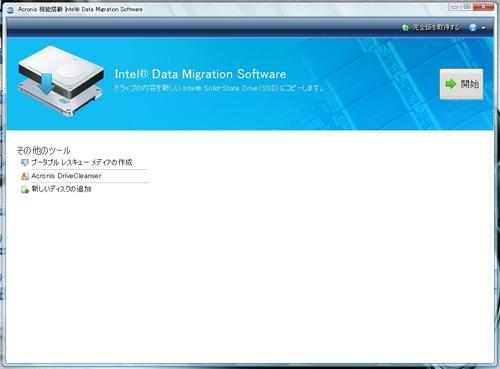 初期状態SSDでIntel Data Migration Software01