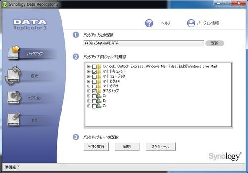 Synology_Data_Replicator_3使い方08