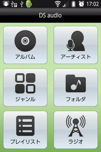 DS_audio_AndroidOS03