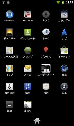 初期アプリ2