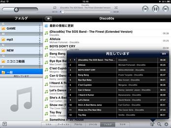 DS_audio_iOS04