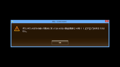 DTCP-IPの冒険は終わってしまった