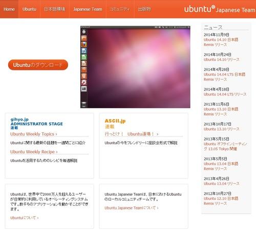 ubuntuサイト