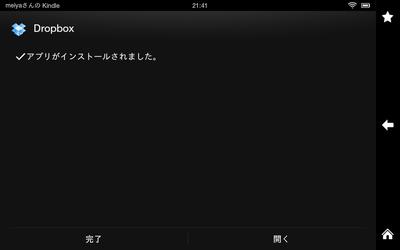 Dropboxのインストール手順11
