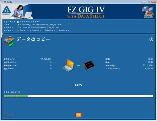 ApricornのEZ GIG IV 05