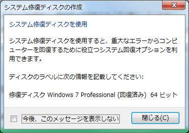 Windows 7でHDDをバックアップ7