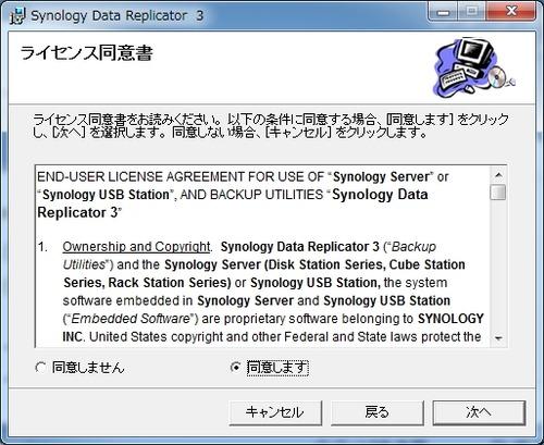 Synology_Data_Replicator_3インストール02