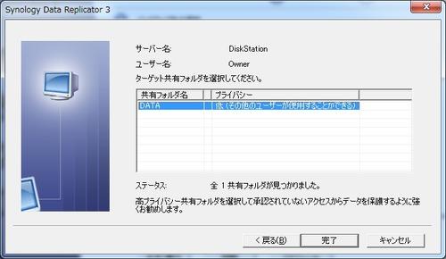Synology_Data_Replicator_3使い方07
