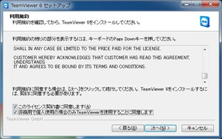 TeamViewerインストール04