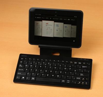 Kindle Fire HDをノートPCのように使ってみる