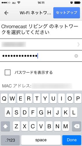 Chromecast初期設定10