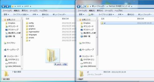 FARCRY2日本語化手順08