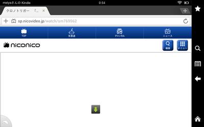 Dolphin Browserだとフラッシュの箇所にアイコンが