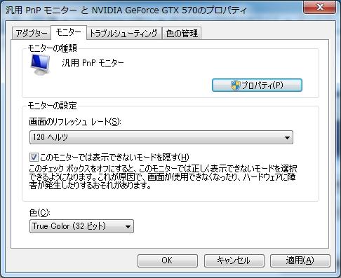 OSの設定