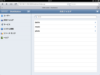 DS finder_iOS12