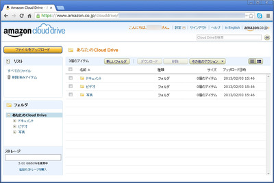 Amazon cloud driveサービス