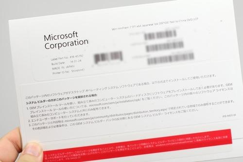 Windows7 Home Premium 64bit DSP