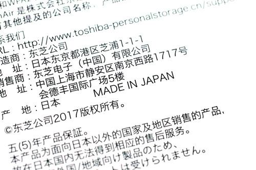 日本国内で製造