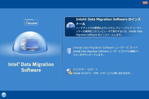 Intel Data Migration Softwareは実はAcronis True Imageだった