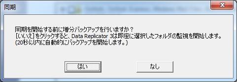 Synology_Data_Replicator_3使い方11