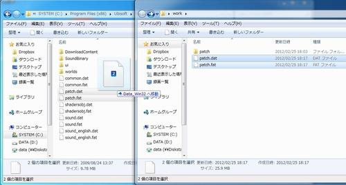FARCRY2日本語化手順19