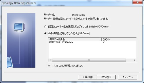 Synology_Data_Replicator_3使い方06