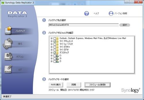 Synology_Data_Replicator_3使い方20
