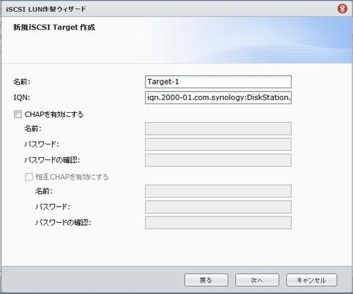 iSCSIの使い方06
